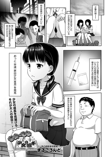 家出っこな少女の絵本(単話)