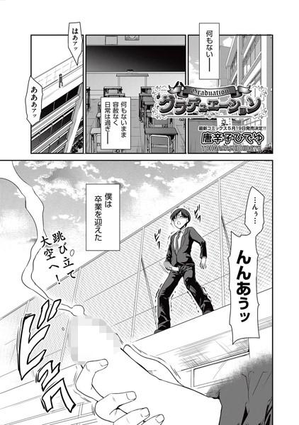 グラデュエーション(単話)