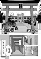 依代学園の初体験(単話)