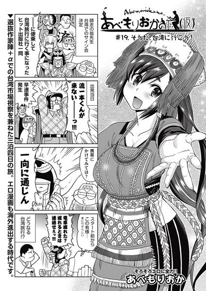 あべもりおかの…(仮) #19