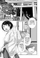 退屈巫女のお留守番(単話)