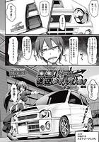 最速!!送迎メイドバトル!前編