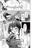 noぱんえんかうんと(単話)