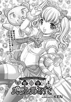 魔法少女パラレルあずさ(単話) b121chita01026のパッケージ画像