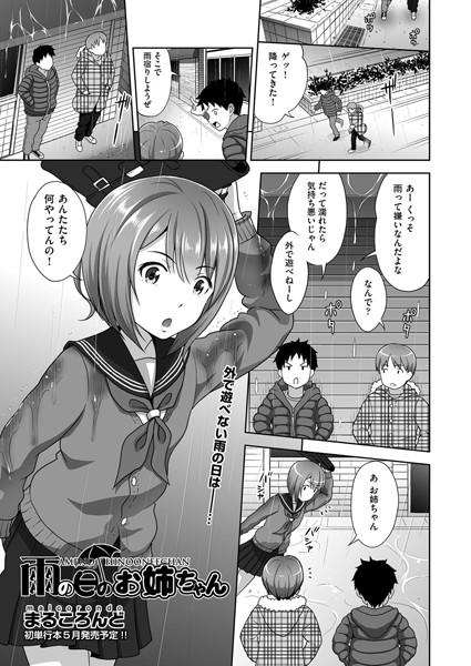 雨の日のお姉ちゃん(単話)