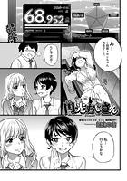 円光おじさん Episode III