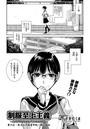 制服至上主義 第六区:県立七弐高等学校/掛川由比