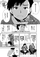 cherry boy(単話)
