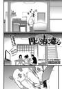 円光おじさん Episode V