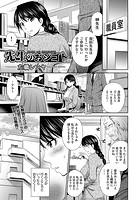 先生のおシゴト(単話)