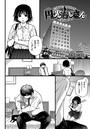 円光おじさん Episode VI