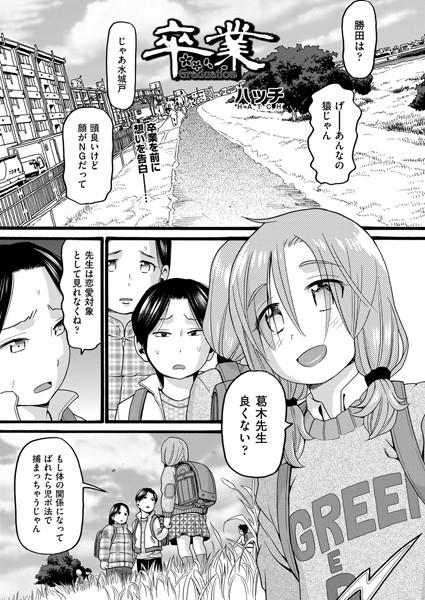 【乱交 エロ漫画】卒業(単話)