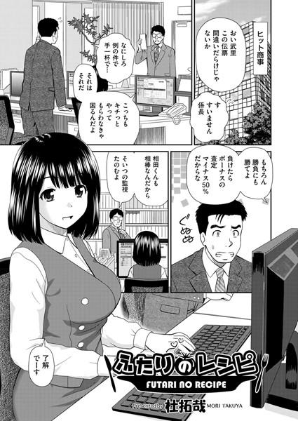 ふたりのレシピ(単話)