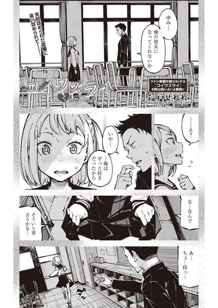 コイワズライ(単話)