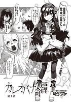 カレオバナ奇譚 第1話