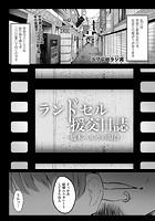 ランドセル援交日誌〜橋本ハルカの場合〜(単話)