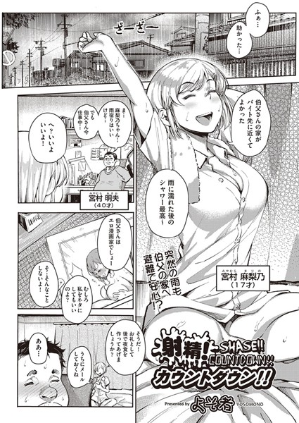【女子校生 エロ漫画】射精!カウントダウン!!(単話)