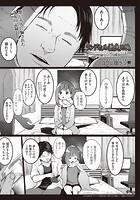 ランドセル援交日誌〜内海うららの場合〜(単話)