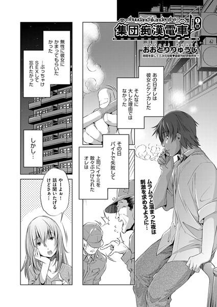 【女子校生 エロ漫画】集団痴漢電車(単話)