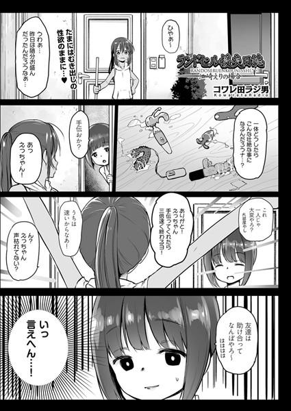 ランドセル援交日誌~江崎えりの場合~(単話)