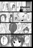 ランドセル援交日誌〜江崎えりの場合〜(単話)