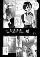 ちひろねえちゃんち(単話)
