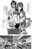 妖精ハーレム★大爆発(単話)