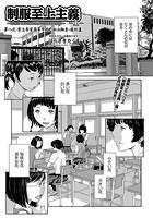 制服至上主義 -夏-(単話)