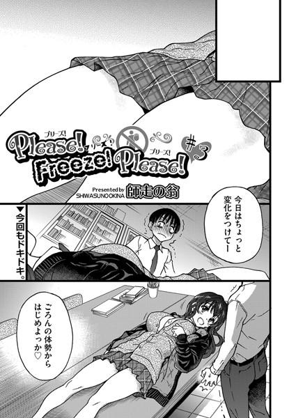 Please!Freeze!Please!(単話)