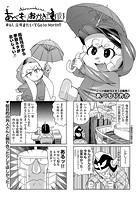 あべもりおかの…(仮)(単話)