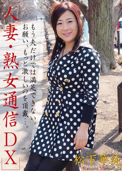 人妻・熟女通信DX 「中国出身セレブ美人妻」 松下華純