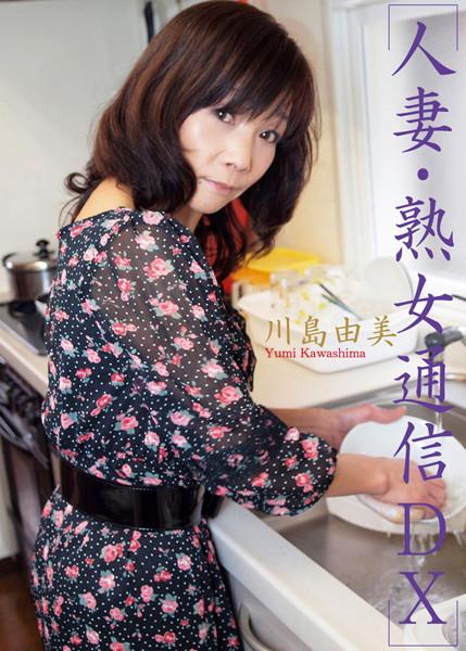 人妻・熟女通信DX 「初脱ぎ五十路妻」 川島由美