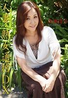 人妻・熟女通信DX 「四十路妻 淫らに愛して…」 渡瀬清子