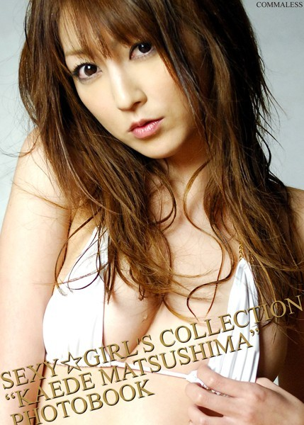 SEXY☆GIRL'S COLLECTION 2 松島かえで