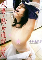 人妻・熟女通信DX 「主人が居ぬ間に自宅でイカせて…」 平松亜矢子 51歳