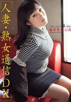 人妻・熟女通信DX 「清楚な巨乳妻 禁断の撮影」 藤原恵美 45歳