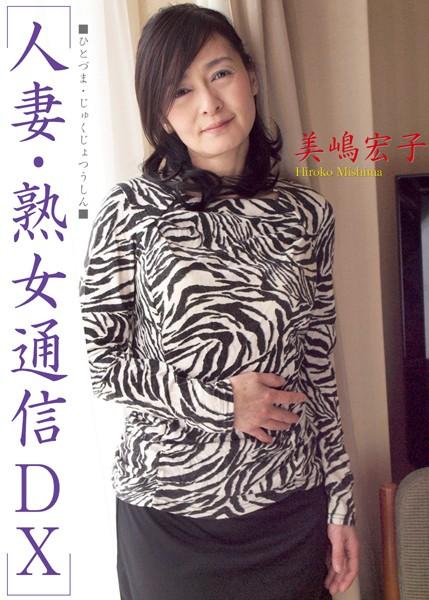 人妻・熟女通信DX 「名古屋で会った美人五十路妻」 美嶋宏子