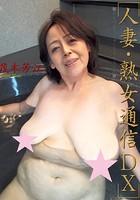 人妻・熟女通信DX 「驚愕!熟れすぎ爆乳五十路妻」 茂木芳江
