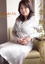 人妻・熟女通信DX 「五十路妻 初撮りドキュメント」 加納あけみ