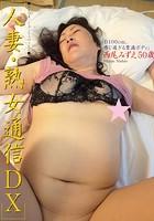 人妻・熟女通信DX 「B100cm、感じ過ぎる豊満ボディ」 西尾みずえ 50歳