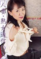 人妻・熟女通信DX 「純情妻!初めての浮気ドキュメント」 吉原千香子 50歳