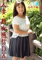人妻・熟女通信DX 「団地妻 〜二度の浮気ドキュメント〜」 高崎千鶴 51歳