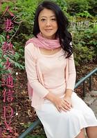 人妻・熟女通信DX 「四十路妻 秘密の生撮り」 島田響子