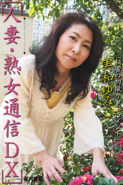人妻・熟女通信DX 「秘蜜の初撮りドキュメント」 実和ゆみこ