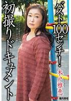 人妻・熟女通信DX 「バスト100センチ!初撮りドキュメント」 木戸雅恵