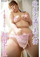 「欲求不満の美人妻」 翔田千里