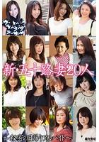 新・五十路妻20人 〜秘密の日帰りアルバイト〜(完全版)