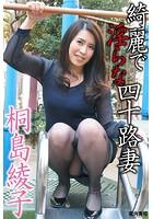 人妻・熟女通信DX 「綺麗で淫らな四十路妻」 桐島綾子