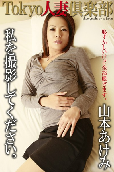 Tokyo人妻倶楽部 「私を撮影してください」 山本あけみ