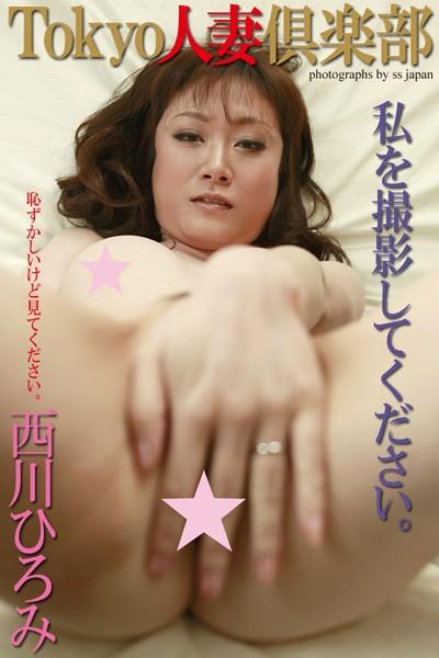 Tokyo人妻倶楽部 「私を撮影してください」 西川ひろみ